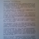 IMG_20131116_143104